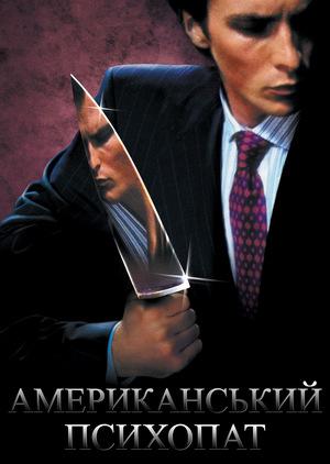 Фільм «Американський психопат» (2000)