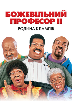 Фільм «Божевільний професор ІІ. Родина Клампів» (2000)