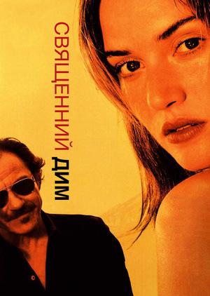 Фільм «Священний дим» (1999)