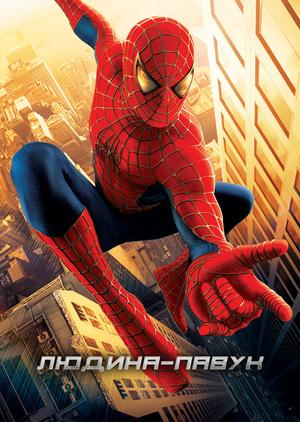 Фільм «Людина-павук» (2002)