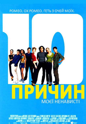 Фільм «10 причин моєї ненависті» (1999)