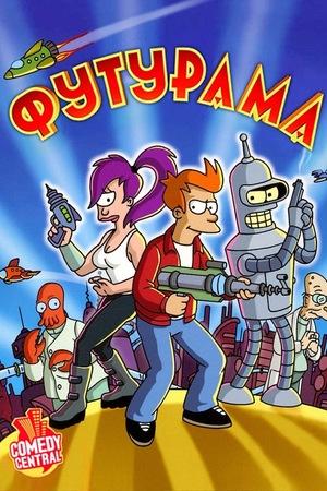 Серіал «Футурама» (1999 – 2013)
