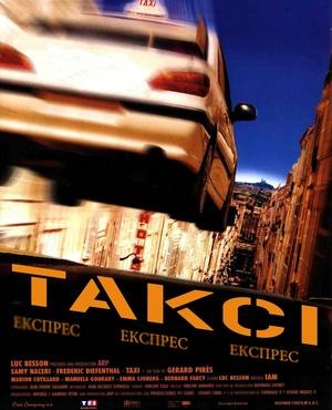 Фільм «Таксі» (1998)