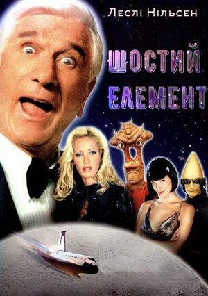 Фільм «Шостий елемент» (2000)