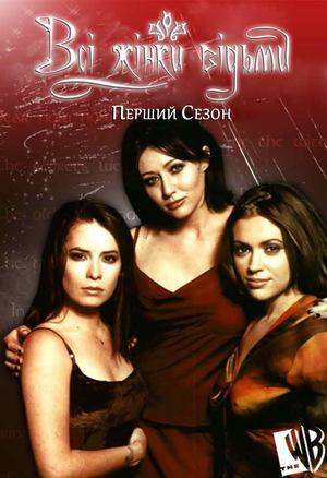 Серіал «Усі жінки — відьми» (1998 – 2006)