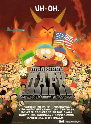 Мультфільм «Південний парк: Більший, довший і необрізаний» (1999)