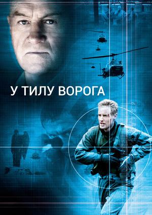 Фільм «В тилу ворога» (2001)