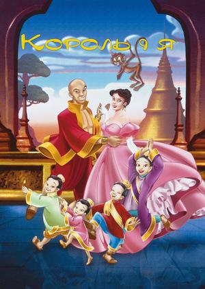 Мультфільм «Король і я» (1999)