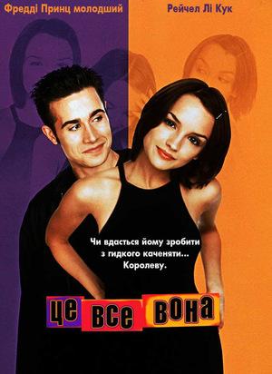 Фільм «Це все вона» (1998)