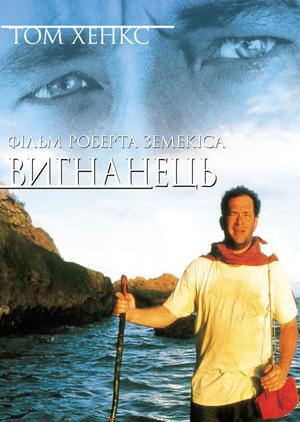 Фільм «Вигнанець» (2000)