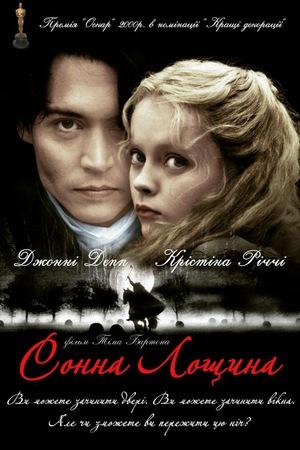 Фільм «Сонна Лощина» (1999)