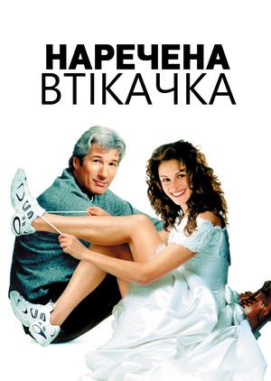 Фільм «Наречена-втікачка» (1999)