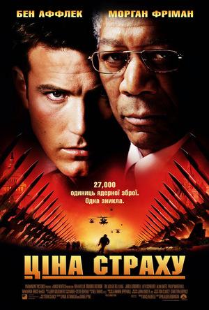 Фільм «Ціна страху» (2002)