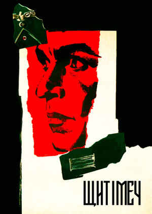 Серіал «Щит і меч» (1968)