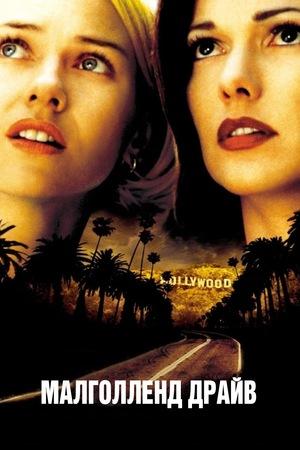 Фільм «Малголланд Драйв» (2001)