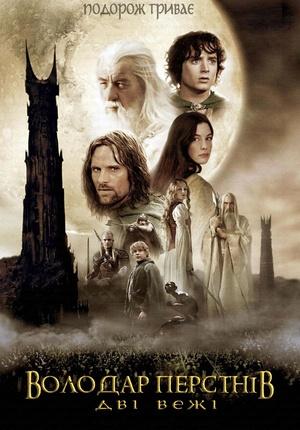 Фільм «Володар перснів: Дві вежі» (2002)