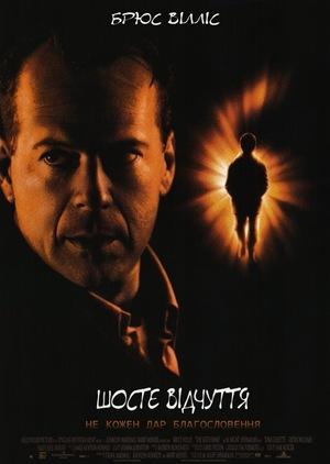 Фільм «Шосте відчуття» (1999)