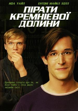 Фільм «Пірати Кремнієвої долини» (1999)