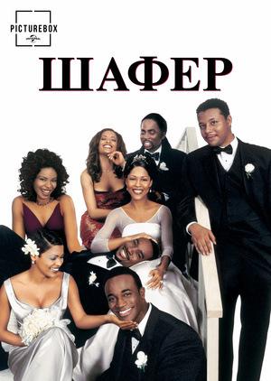Фільм «Свідок на весіллі» (1999)