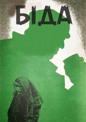 Фільм «Біда» (1977)