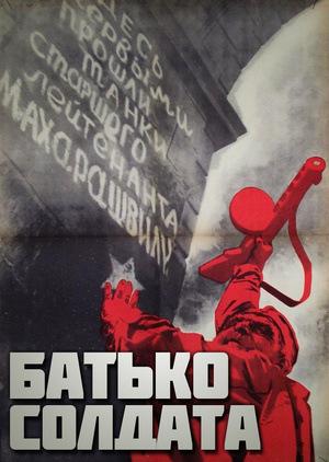 Фільм «Батько солдата» (1964)