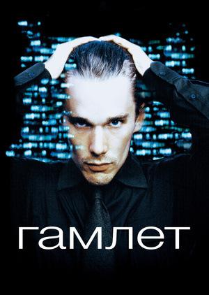 Фільм «Гамлет» (2000)