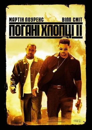 Фільм «Погані хлопці 2» (2003)
