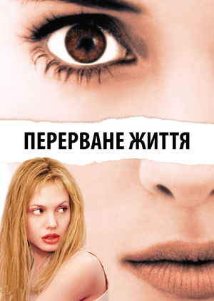 Фільм «Перерване життя» (1999)