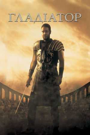 Фільм «Гладіатор» (2000)