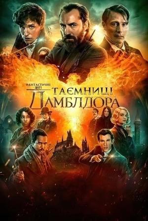 Фільм «Фантастичні звірі: Секрети Дамблдора» (2022)