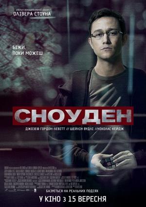 Фільм «Сноуден» (2016)