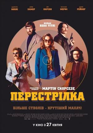 Фільм «Перестрілка» (2016)
