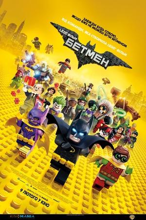 Мультфільм «Lego Фільм: Бетмен» (2017)