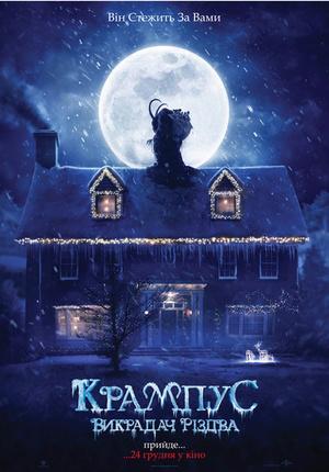 Фільм «Крампус: Викрадач Різдва» (2015)