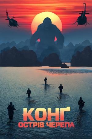Фільм «Конг: Острів черепа» (2017)