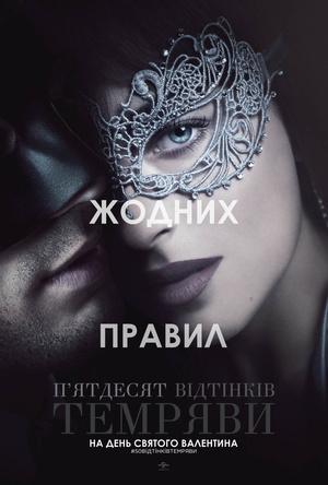 Фільм «П'ятдесят відтінків темряви» (2017)