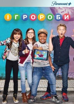 Серіал «Ігророби» (2015 – 2019)
