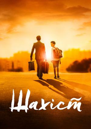 Фільм «Фахім» (2019)
