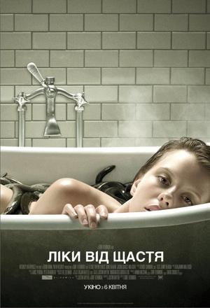 Фільм «Ліки від щастя» (2016)