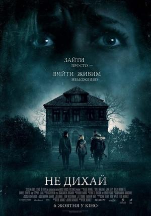 Фільм «Не дихай» (2016)