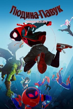 Мультфільм «Людина-павук: Навколо всесвіту» (2018)