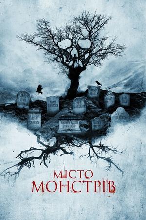 Фильм «Місто монстрів» (2015)