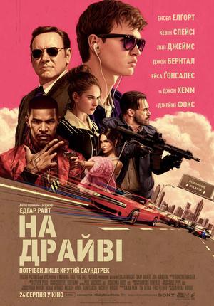 Фільм «На драйві» (2017)