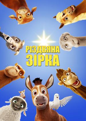 Мультфільм «Різдвяна зірка» (2017)
