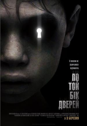 Фільм «По той бік дверей» (2016)