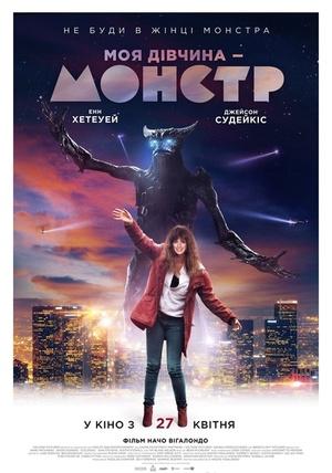 Фільм «Моя дівчина - монстр» (2016)