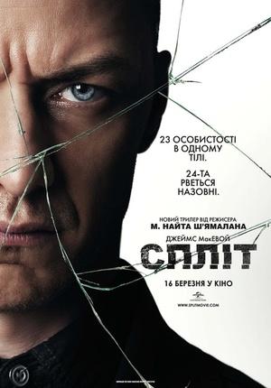 Фільм «Спліт» (2017)