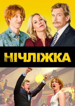 Фільм «Нічліжка» (2017)
