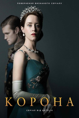 Серіал «Корона» (2016 – ...)