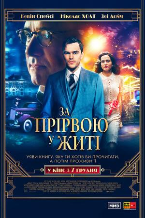 Фільм «За прірвою у житі» (2016)